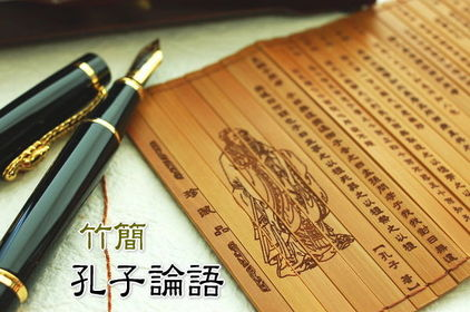 confuciuss teachings in the analects Confucius's analects is an innovative textbook for teaching and learning chinese  language and culture at the advanced level it combines classical and modern.