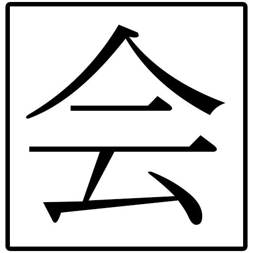 JLPT5 Kanji 1/5
